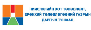 Газрын даргын A тушаалын бүртгэл /2018 он/