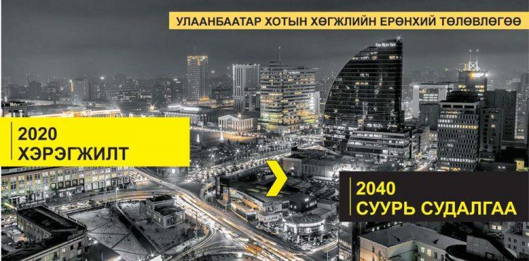 Улаанбаатар хотыг 2040 он хүртэл хөгжүүлэх ерөнхий төлөвлөгөөний Улаанбаатарын бүс, хот орчмын хот төлөвлөлтийн суурь судалгаа