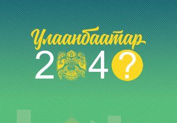Улаанбаатар хотын 2040 он хүртэлх хөгжлийн ерөнхий төлөвлөгөөний үзэл баримтлал /концепц/