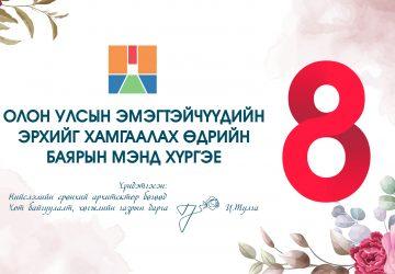 Олон улсын эмэгтэйчүүдийн эрхийг хамгаалах өдрийн мэнд хүргэе