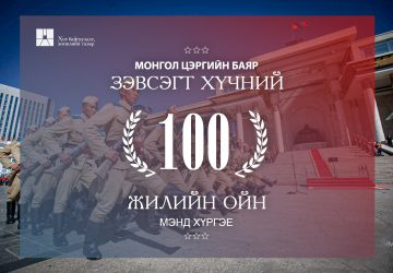 Монгол цэргийн баяр ЗЭВСЭГТ ХҮЧНИЙ 100 ЖИЛИЙН ОЙН мэнд хүргэе.
